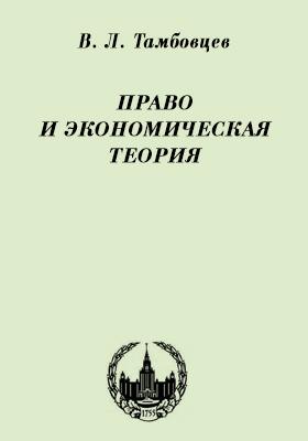 Право и экономическая теория: учебное пособие