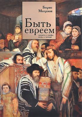 Быть евреем: секреты и мифы, ложь и правда: научно-популярное издание