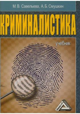 Криминалистика : Учебник