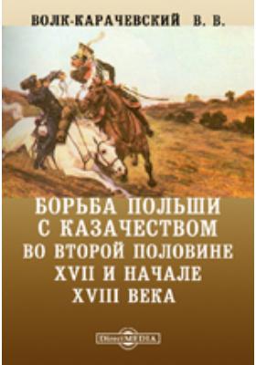 Борьба Польши с казачеством во второй половине XVII и начале XVIII века