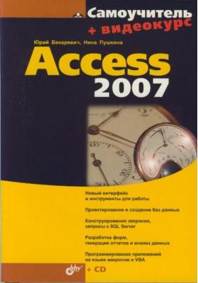 Самоучитель Access 2007 (+ видеокурс на CD-ROM)