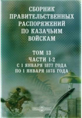 Сборник правительственных распоряжений по казачьим войскам. Т. 13, Ч. 1-2. С 1 января 1877 года по 1 января 1878 года