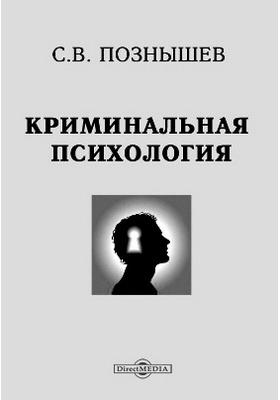 Криминальная психология: научно-популярное издание