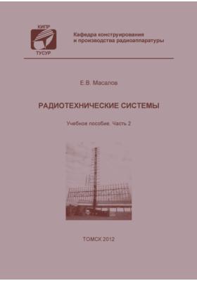 Радиотехнические системы: учебное пособие, Ч. 2