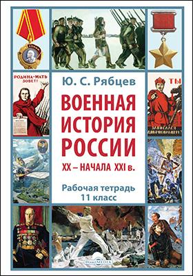 Военная история России XX – начала XXI в. : рабочая тетрадь. 11 класс