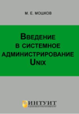 Введение в системное администрирование Unix