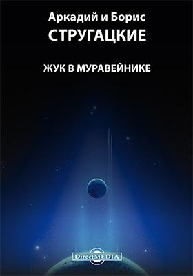 Жук в муравейнике: фантастический роман