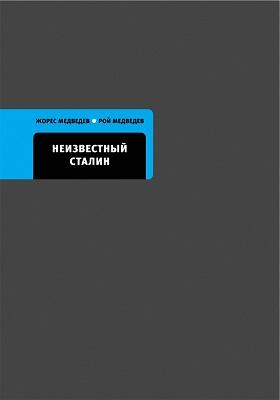Неизвестный Сталин: публицистика