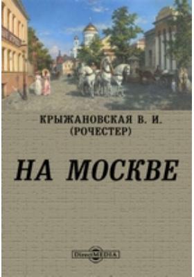На Москве. Сон в осеннюю ночь