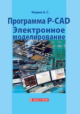 Программа P-CAD : электронное моделирование: учебно-справочное издание