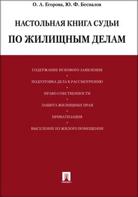 Настольная книга судьи по жилищным делам: практическое пособие