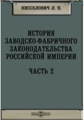 История заводско-фабричного законодательства Российской Империи, Ч. 2