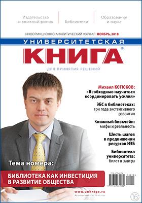 Университетская книга: журнал. 2018. № 9. Ноябрь