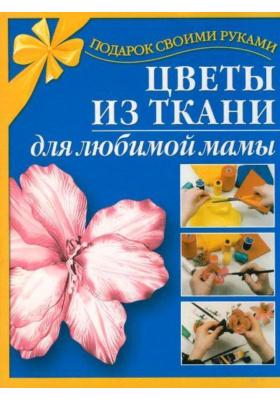 Цветы из ткани для любимой мамы