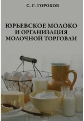 Юрьевское молоко и организация молочной торговли