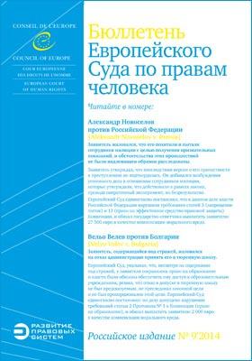 Бюллетень Европейского Суда по правам человека. Российское издание. 2014. № 9(147)