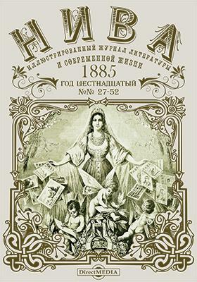 Нива : иллюстрированный журнал литературы и современной жизни. Год шестнадцатый. 1885. № 27-52