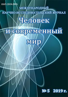Человек и современный мир : международный научно-исследовательский журнал: журнал. 2019. № 5(30)
