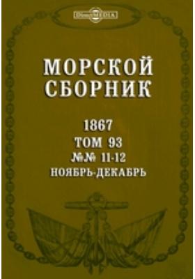 Морской сборник. 1867. Т. 93, №№ 11-12, Ноябрь-декабрь