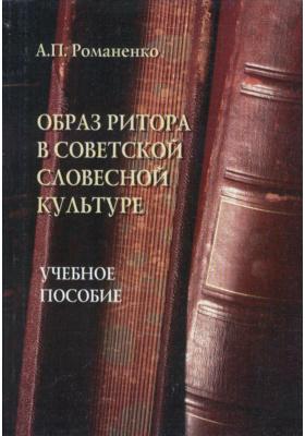Образ ритора в советской словесной культуре: учебное пособие