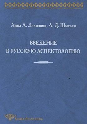 Введение в русскую аспектологию: учебное пособие