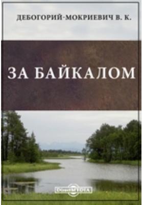 За Байкалом