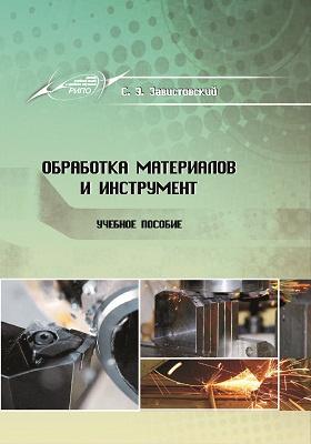 Обработка материалов и инструмент: учебное пособие