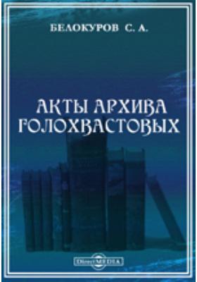 Акты архива Голохвастовых