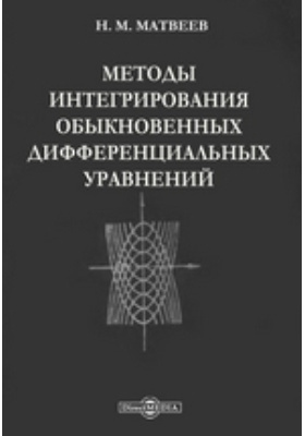 Методы интегрирования обыкновенных дифференциальных уравнений