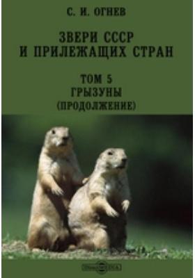 Звери СССР и прилежащих стран(продолжение): монография. Том 5. Грызуны