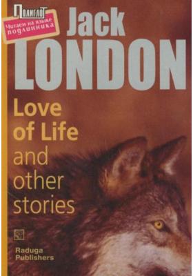 """""""Любовь к жизни"""" и другие рассказы = Love of Life and Other Stories : На английском языке"""