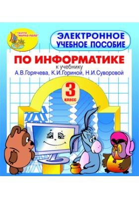 Электронное пособие по информатике для 3 класса к учебнику А.В. Горячева и др.