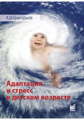 Адаптация и стресс в детском возрасте : Монография