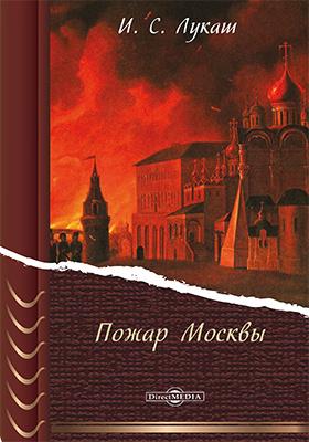 Пожар Москвы: художественная литература