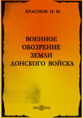 Военное обозрение земли Донского Войска