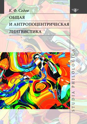 Общая и антропоцентрическая лингвистика: монография