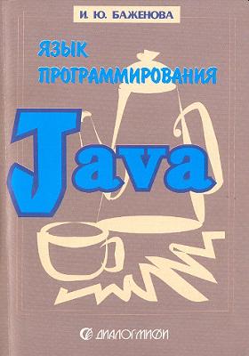 Язык программирования Java: практическое пособие