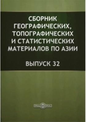 Сборник географических, топографических и статистических материалов по Азии. 1888. Вып. 32