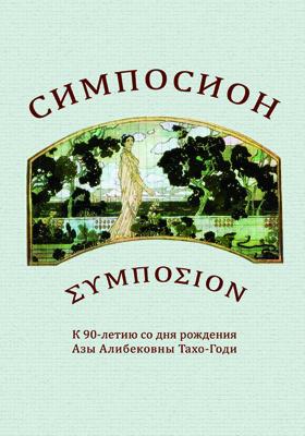 Симпосион : к 90-летию со дня рождения Азы Алибековны Тахо-Годи