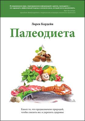 Палеодиета : Ешьте то, что предназначено природой, чтобы снизить вес и укрепить здоровье