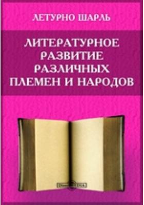 Литературное развитие различных племен и народов
