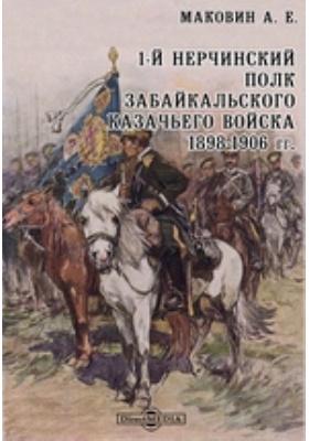1-й Нерчинский полк Забайкальского казачьего войска. 1898-1906 гг