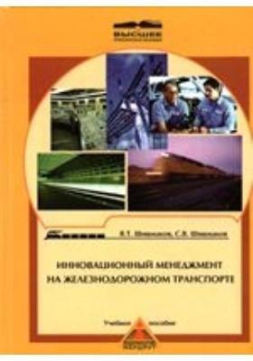 Инновационный менеджмент на железнодорожном транспорте. Учебное пособие для вузов железнодорожного транспорта