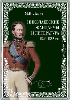 Николаевские жандармы и литература 1826-1855 гг