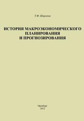 История макроэкономического планирования и прогнозирования: учебно-методическое пособие