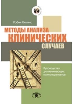 Методы анализа клинических случаев: Руководство для начинающих психотерапевтов: методическое пособие