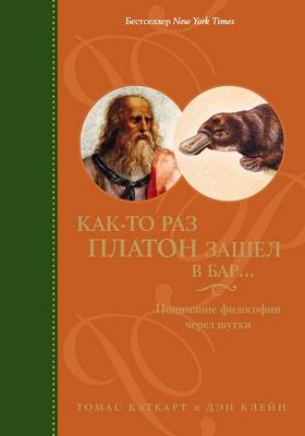 Как-то раз Платон зашел в бар… : понимание философии через шутки