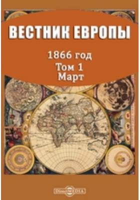 Вестник Европы. 1866. Т. 1, Март