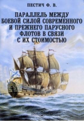 Параллель между боевой силой современного и прежнего парусного флотов в связи с их стоимостью