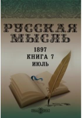 Русская мысль: журнал. 1897. Книга 7, Июль